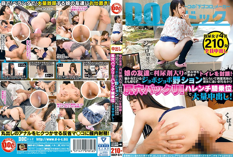 DOCP-071 I Gave My Daughter's Friend A Drink With A Diuretic And Locked The Bathroom