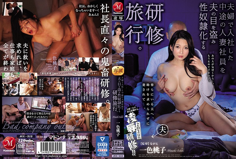 JUL-313 This Husband And Wife Went On A Training Trip And Fucked This Married Woman Employee Behind Her Husband's Back Momoko Isshiki