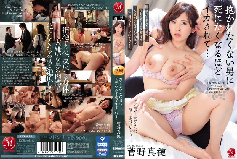 JUY-895 Horrible Man Makes Me Cum Over And Over… Maho Sugano