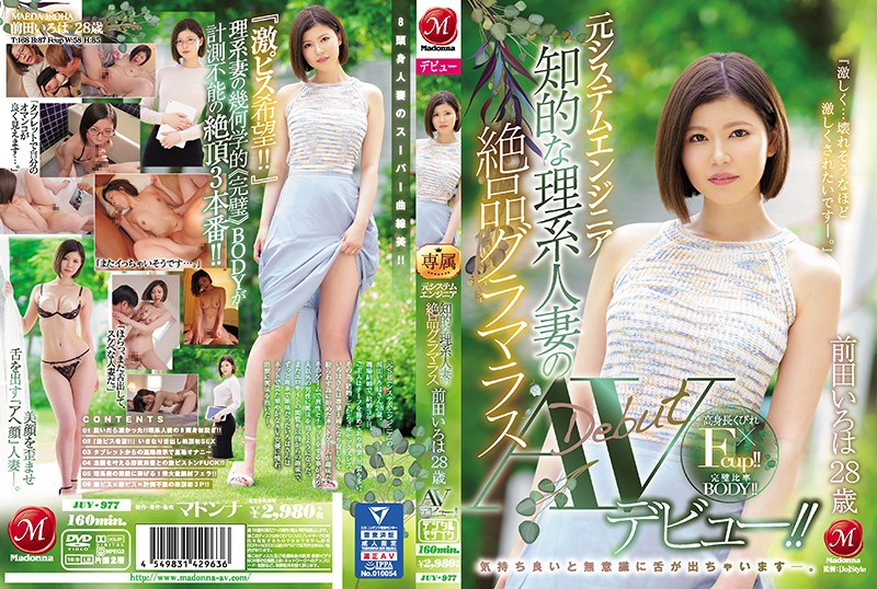 JUY-977 A Former System Engineer An Exquisitely Glamorous And Intelligent Married Woman Iroha Maeda 28 Years Old Her Adult Video Debut!! When She Feels Good, She U*********sly Starts Rolling Out Her Tongue.
