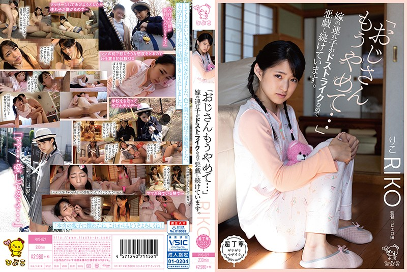 """PIYO-027 """"Please Stop…"""" My Stepdaughter Is Totally My Type So I've Been Molesting Her."""