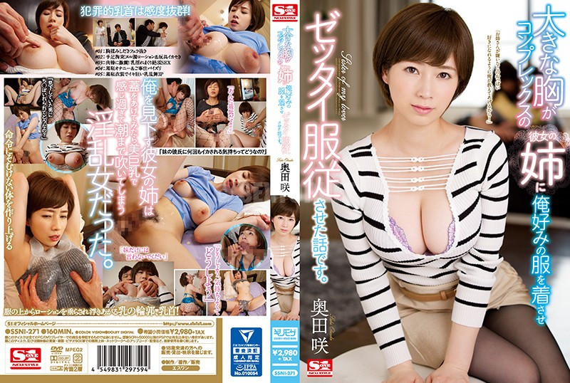 SSNI-271 My Girlfriend's Big Sister Is Feeling Self-Conscious About Her Big Tits