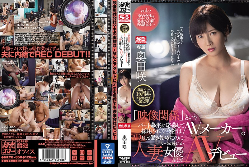 """MEYD-658 Goro Tameike 15th Year Collaboration No.2 This Adult Video Company Is Putting Out A Call For Girls Who Are Willing To Enter Into """"A Video Relationship"""" This Married Woman Started Working As An Assistant Director, But Before She Knew It, She Was Making Her Adult Video Debut Saki Okuda"""