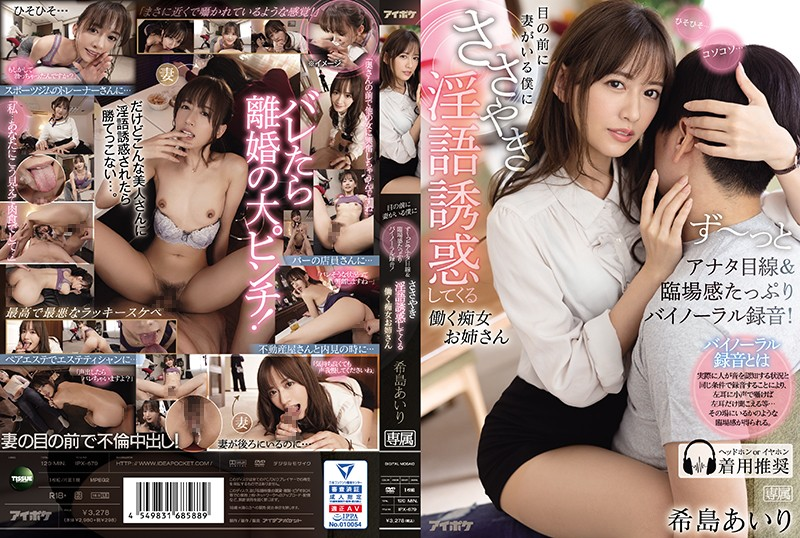 IPX-679 While My Wife Is Right There Before My Eyes, This Elder Sister Type Slut Is Whispering Dirty Talk Into My Ear And Luring Me To Temptation She'll Always Be Looking You In The Eye As You Enjoy This Fully Realistic, Binaural Aural Experience! Airi Kijima