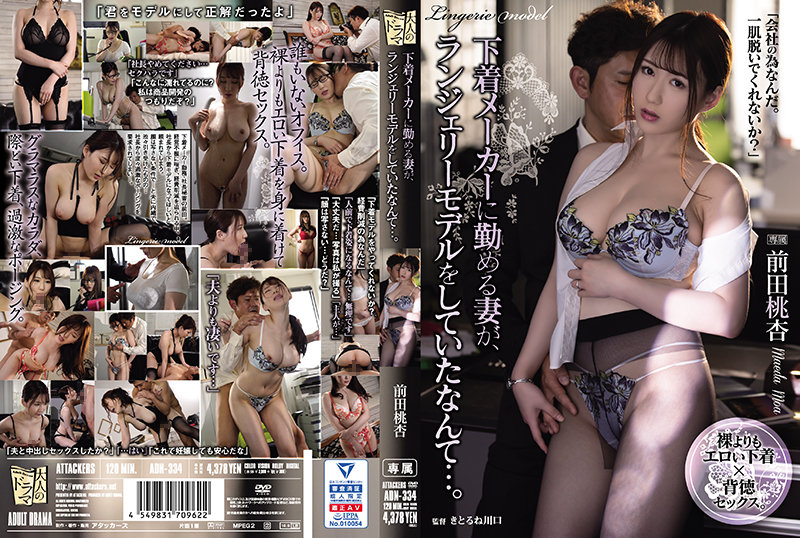ADN-334 I Can't Believe The Underwear Maker Where My Wife Works Made Her Into A Lingerie Model… Tokyo Maeda
