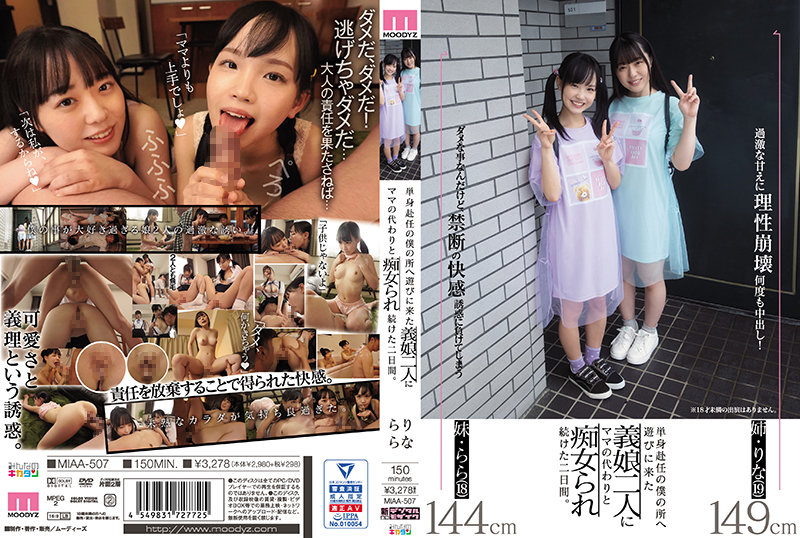 MIAA-507 My Slutty Stepdaughters Came To Visit And Do Their Mother's Part While I Was Working Away From Home, Starring Lala Kudo and Rina Takase